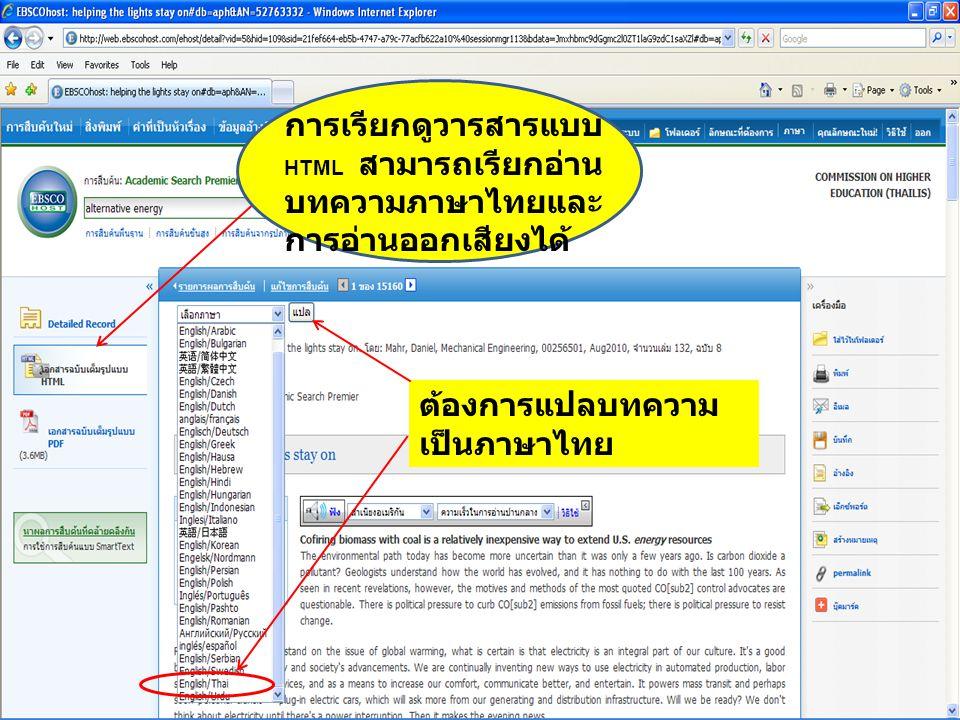 ต้องการแปลบทความ เป็นภาษาไทย การเรียกดูวารสารแบบ HTML สามารถเรียกอ่าน บทความภาษาไทยและ การอ่านออกเสียงได้