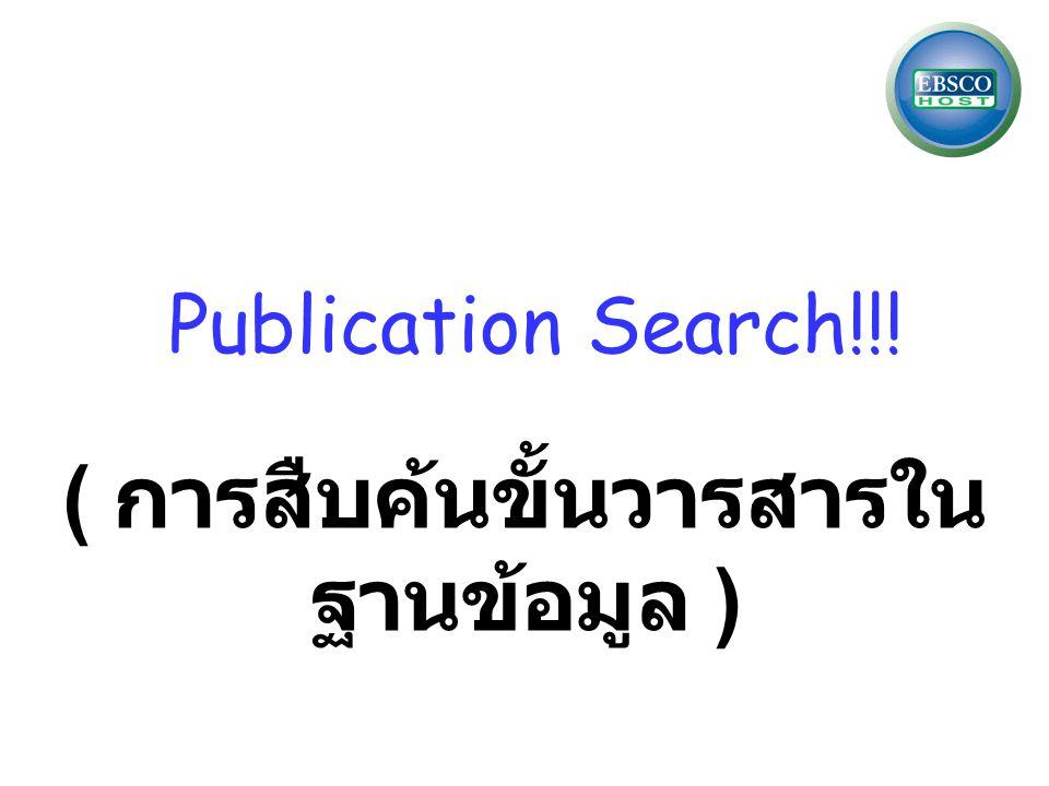 Publication Search!!! ( การสืบค้นขั้นวารสารใน ฐานข้อมูล )