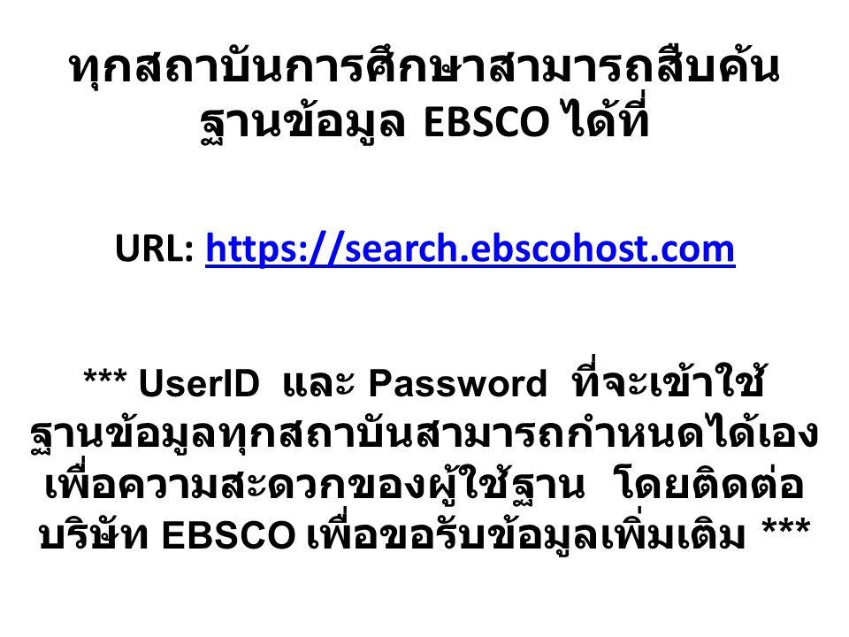 ทุกสถาบันการศึกษาสามารถสืบค้น ฐานข้อมูล EBSCO ได้ที่ URL: https://search.ebscohost.comhttps://search.ebscohost.com *** UserID และ Password ที่จะเข้าใช
