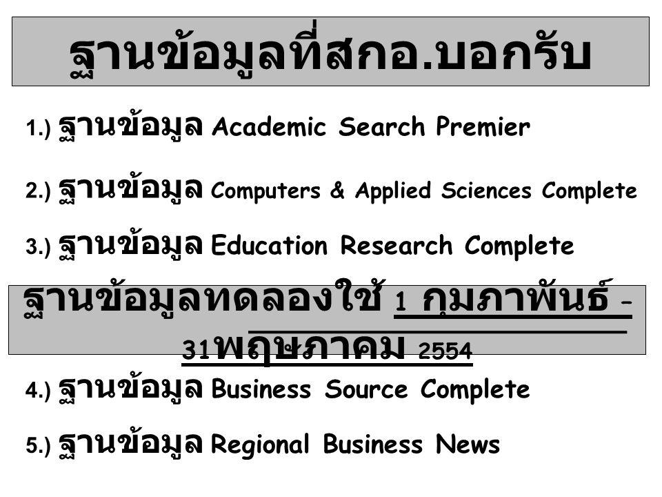 ฐานข้อมูลที่สกอ. บอกรับ 1.) ฐานข้อมูล Academic Search Premier 2.) ฐานข้อมูล Computers & Applied Sciences Complete 3.) ฐานข้อมูล Education Research Com