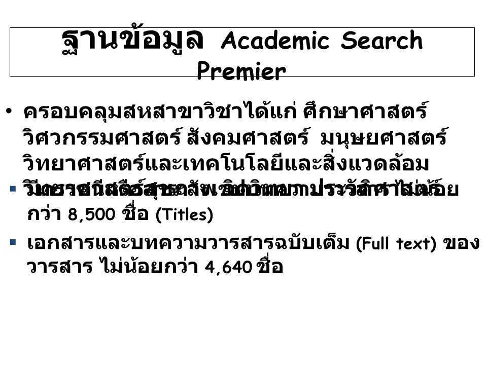 ฐานข้อมูล Academic Search Premier ครอบคลุมสหสาขาวิชาได้แก่ ศึกษาศาสตร์ วิศวกรรมศาสตร์ สังคมศาสตร์ มนุษยศาสตร์ วิทยาศาสตร์และเทคโนโลยีและสิ่งแวดล้อม วิ
