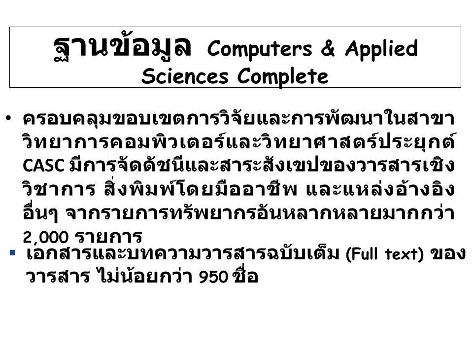 ฐานข้อมูล Computers & Applied Sciences Complete ครอบคลุมขอบเขตการวิจัยและการพัฒนาในสาขา วิทยาการคอมพิวเตอร์และวิทยาศาสตร์ประยุกต์ CASC มีการจัดดัชนีแล