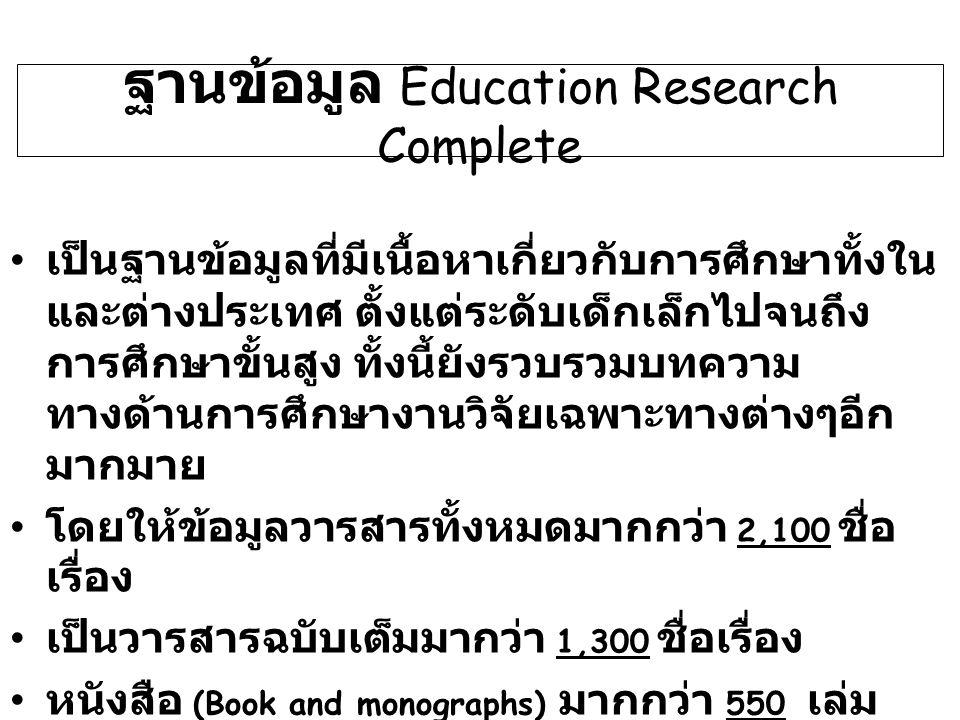 ฐานข้อมูล Education Research Complete เป็นฐานข้อมูลที่มีเนื้อหาเกี่ยวกับการศึกษาทั้งใน และต่างประเทศ ตั้งแต่ระดับเด็กเล็กไปจนถึง การศึกษาขั้นสูง ทั้งน