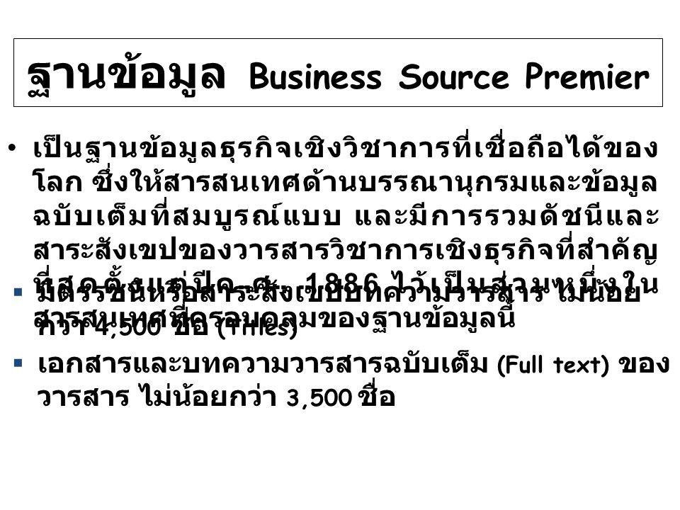 ฐานข้อมูล Business Source Premier เป็นฐานข้อมูลธุรกิจเชิงวิชาการที่เชื่อถือได้ของ โลก ซึ่งให้สารสนเทศด้านบรรณานุกรมและข้อมูล ฉบับเต็มที่สมบูรณ์แบบ และ