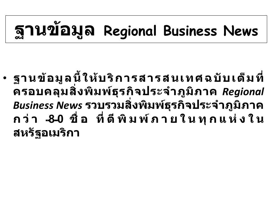 ฐานข้อมูล Regional Business News ฐานข้อมูลนี้ให้บริการสารสนเทศฉบับเต็มที่ ครอบคลุมสิ่งพิมพ์ธุรกิจประจำภูมิภาค Regional Business News รวบรวมสิ่งพิมพ์ธุ