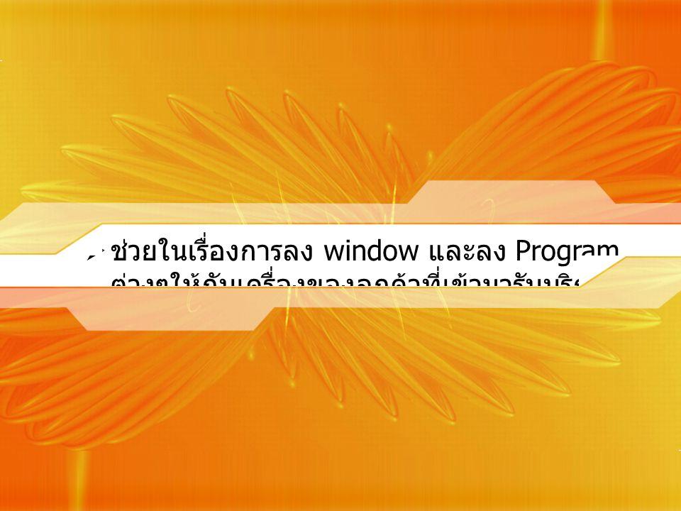  ช่วยในด้านการทำงานให้ลูกค้า โดยใช้ โปรแกรม E-book และตัดต่อวีดีโอ  ช่วยในเรื่องการลง window และลง Program ต่างๆให้กับเครื่องของลูกค้าที่เข้ามารับบริการ จากทางบริษัท  ช่วยในเรื่องการจัดทำและเรียบเรียงเอกสาร ประกอบการอบรม ในโครงการพัฒนาบุคลากร ด้านบูรณาการใช้เทคโนโลยีสารสนเทศ..