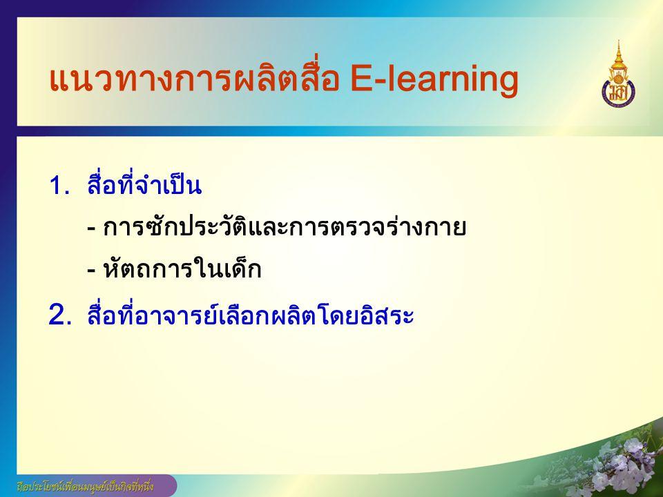 แนวทางการผลิตสื่อ E-learning 1.สื่อที่จำเป็น - การซักประวัติและการตรวจร่างกาย - หัตถการในเด็ก 2.สื่อที่อาจารย์เลือกผลิตโดยอิสระ
