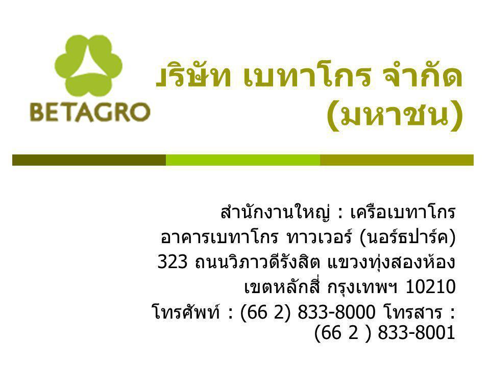 บริษัท เบทาโกร จำกัด ( มหาชน ) สำนักงานใหญ่ : เครือเบทาโกร อาคารเบทาโกร ทาวเวอร์ ( นอร์ธปาร์ค ) 323 ถนนวิภาวดีรังสิต แขวงทุ่งสองห้อง เขตหลักสี่ กรุงเท