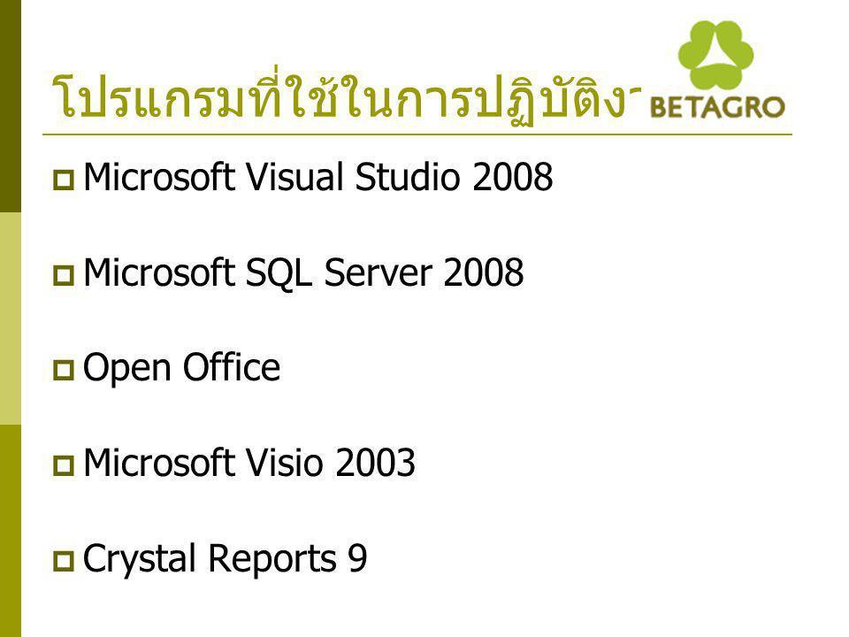 โปรแกรมที่ใช้ในการปฏิบัติงาน  Microsoft Visual Studio 2008  Microsoft SQL Server 2008  Open Office  Microsoft Visio 2003  Crystal Reports 9