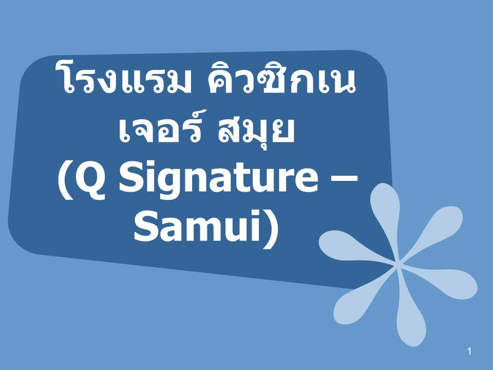 โรงแรม คิวซิกเน เจอร์ สมุย (Q Signature – Samui) 1