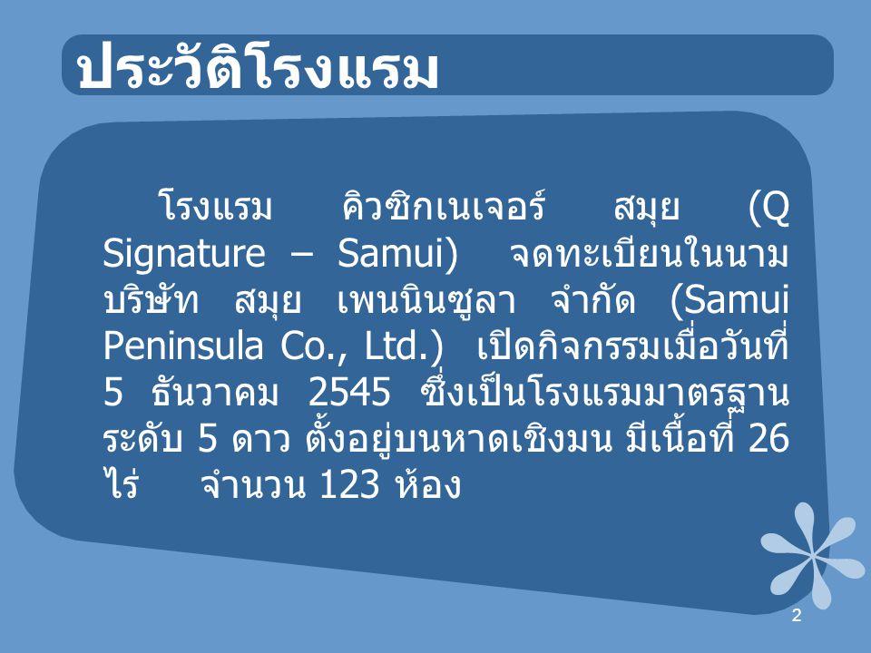 ประวัติโรงแรม โรงแรม คิวซิกเนเจอร์ สมุย (Q Signature – Samui) จดทะเบียนในนาม บริษัท สมุย เพนนินซูลา จำกัด (Samui Peninsula Co., Ltd.) เปิดกิจกรรมเมื่อ