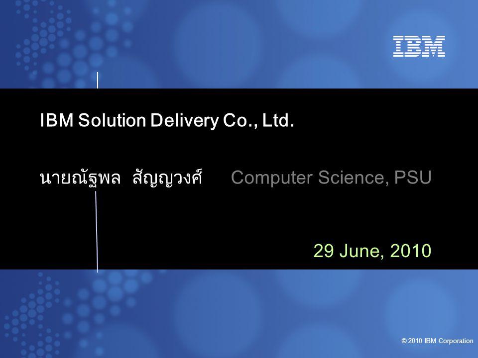 IBM Summer Student Program 2010 IBM SD Summer Student Program 2010 #5 © 2010 IBM Corporation หัวข้อที่จะนำเสนอ  ประวัติบริษัท  รายละเอียดการฝึกงาน  ปัญหาและข้อเสนอแนะ Slide 2 of 7