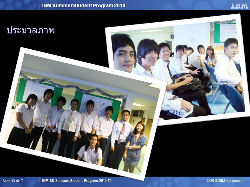 IBM Summer Student Program 2010 IBM SD Summer Student Program 2010 #5 © 2010 IBM Corporation ประมวลภาพ Slide 13 of 7