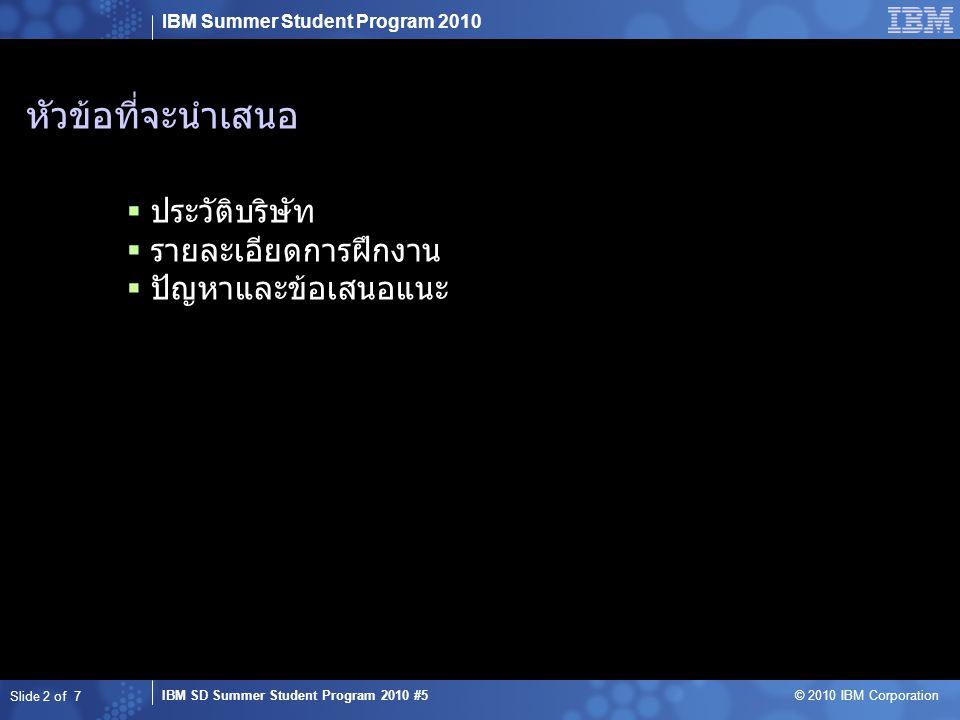 IBM Summer Student Program 2010 IBM SD Summer Student Program 2010 #5 © 2010 IBM Corporation ประมวลภาพ Slide 13 of 7