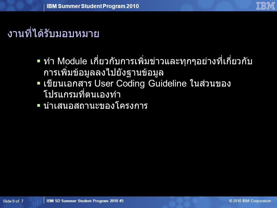 IBM Summer Student Program 2010 IBM SD Summer Student Program 2010 #5 © 2010 IBM Corporation Slide 10 of 7