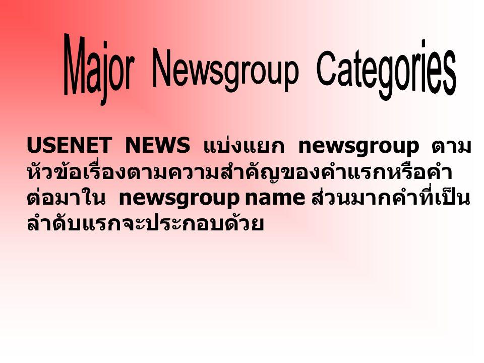 USENET NEWS แบ่งแยก newsgroup ตาม หัวข้อเรื่องตามความสำคัญของคำแรกหรือคำ ต่อมาใน newsgroup name ส่วนมากคำที่เป็น ลำดับแรกจะประกอบด้วย