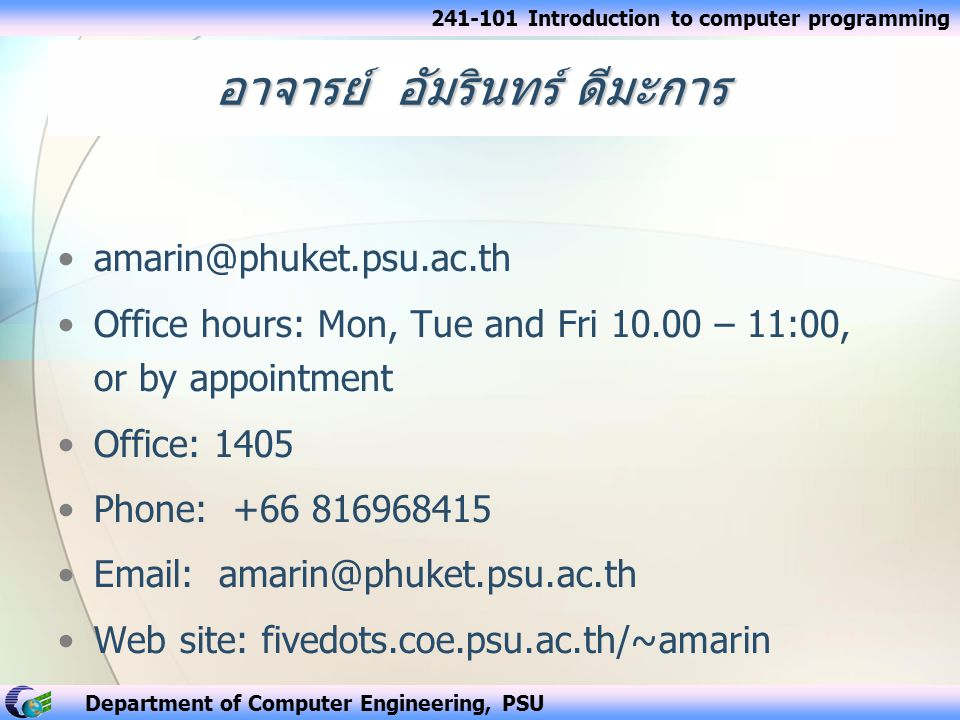241-101 Introduction to computer programming Department of Computer Engineering, PSU อาจารย์ อัมรินทร์ ดีมะการ amarin@phuket.psu.ac.th Office hours: M
