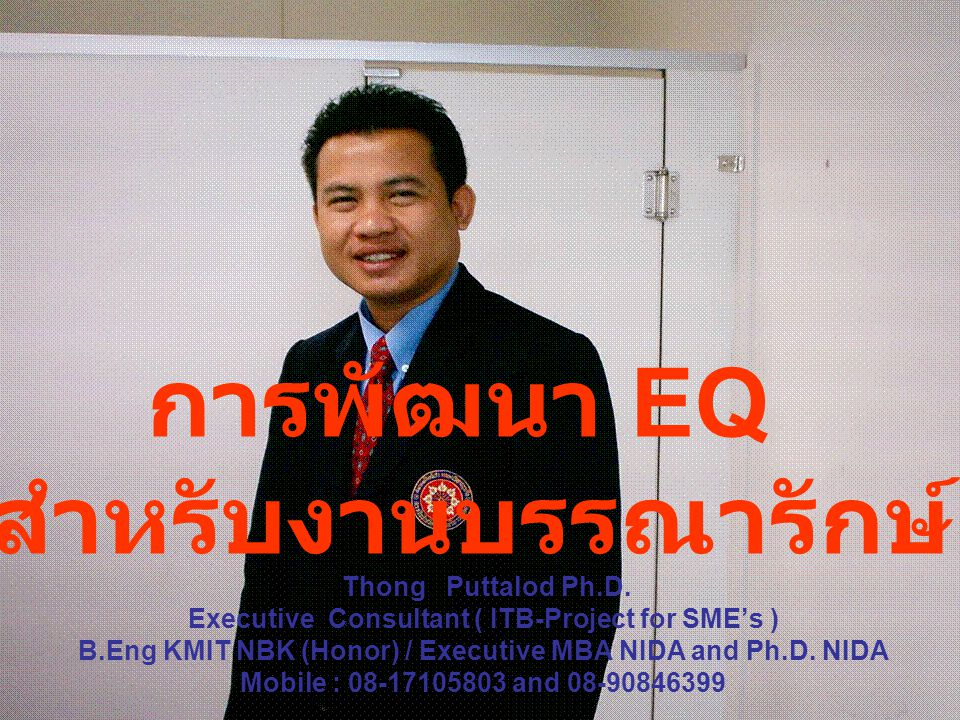 Thong Puttalod Ph.D. Executive Consultant ( ITB-Project for SME's ) B.Eng KMIT NBK (Honor) / Executive MBA NIDA and Ph.D. NIDA Mobile : 08-17105803 an