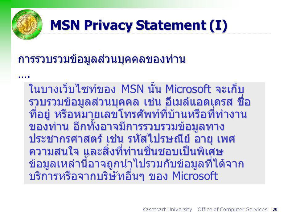 20 Kasetsart University Office of Computer Services MSN Privacy Statement (I) การรวบรวมข้อมูลส่วนบุคคลของท่าน ….