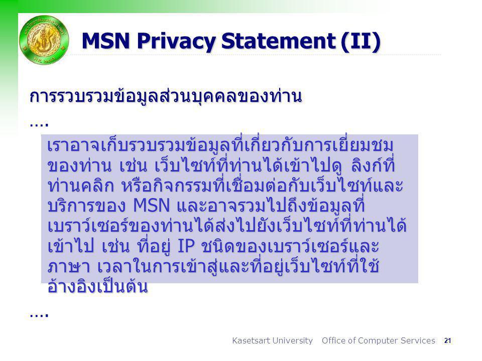 21 Kasetsart University Office of Computer Services MSN Privacy Statement (II) การรวบรวมข้อมูลส่วนบุคคลของท่าน ….
