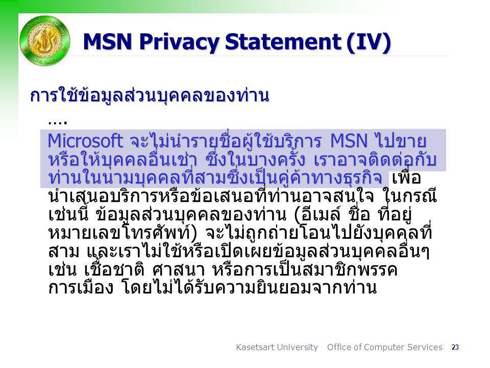 23 Kasetsart University Office of Computer Services MSN Privacy Statement (IV) การใช้ข้อมูลส่วนบุคคลของท่าน ….