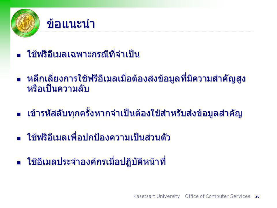 26 Kasetsart University Office of Computer Services ข้อแนะนำ ใช้ฟรีอีเมลเฉพาะกรณีที่จำเป็น ใช้ฟรีอีเมลเฉพาะกรณีที่จำเป็น หลีกเลี่ยงการใช้ฟรีอีเมลเมื่อ