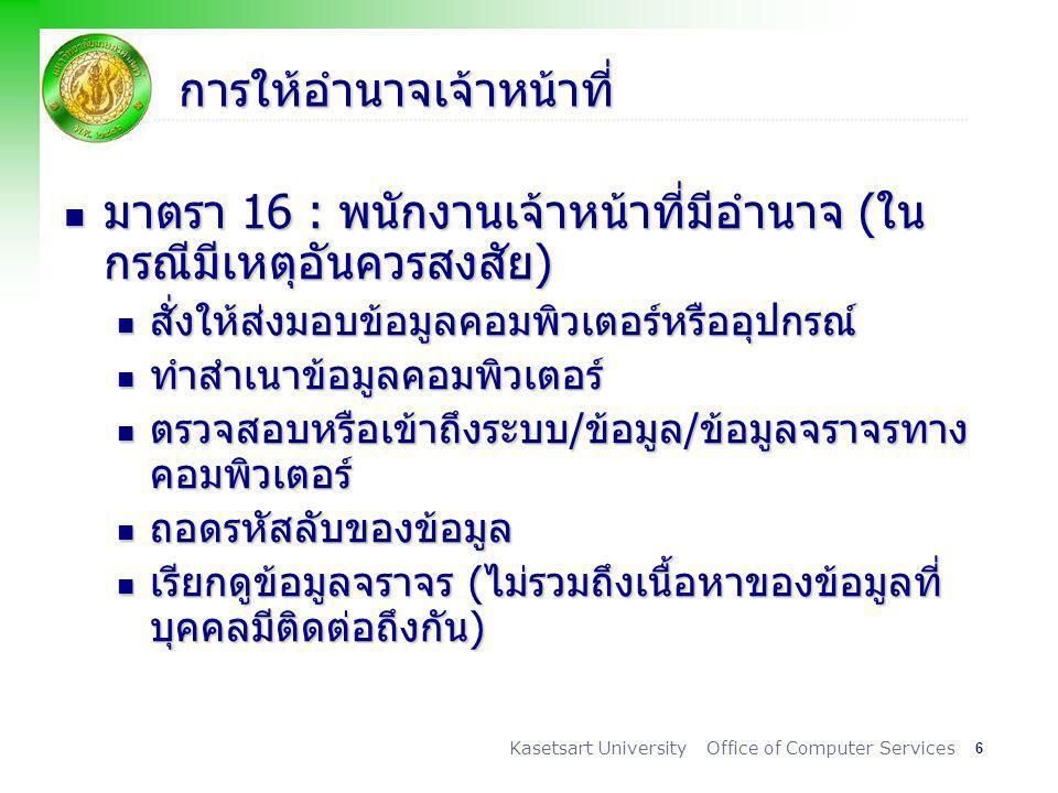 27 Kasetsart University Office of Computer Services Q&A Surasak.S@ku.ac.th