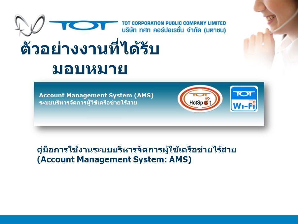ตัวอย่างงานที่ได้รับ มอบหมาย คู่มือการใช้งานระบบบริหารจัดการผู้ใช้เครือข่ายไร้สาย (Account Management System: AMS)
