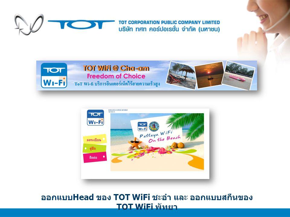 ออกแบบ Head ของ TOT WiFi ชะอำ และ ออกแบบสกีนของ TOT WiFi พัทยา