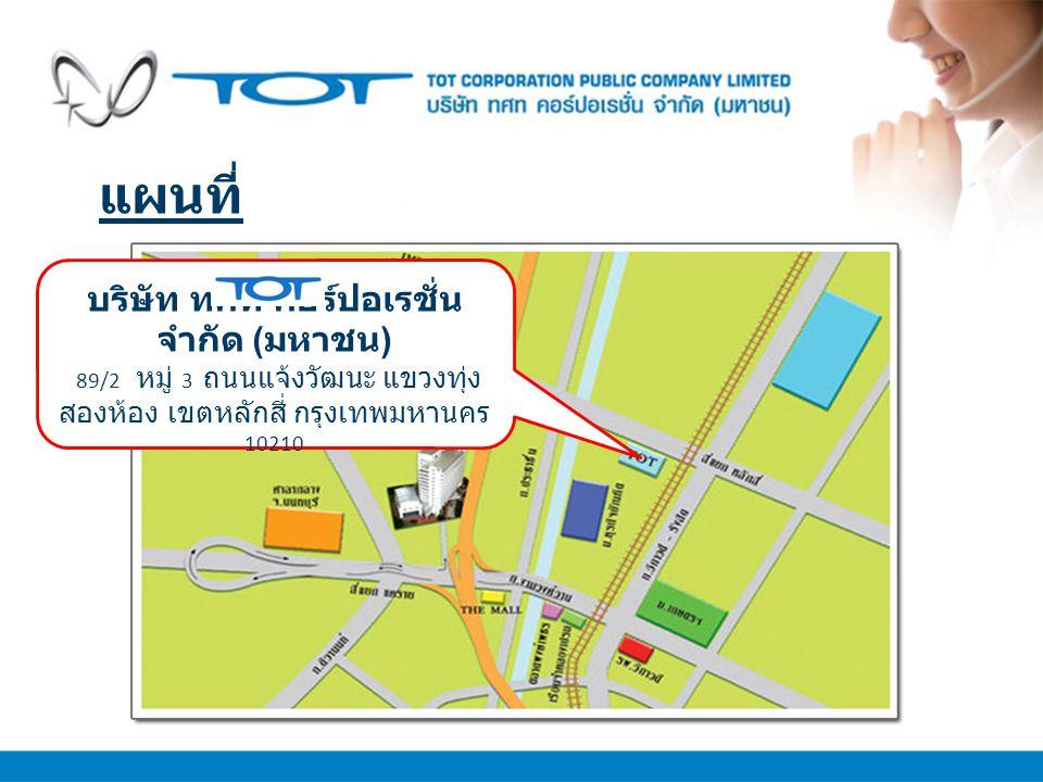 แผนที่ บริษัท ทศท คอร์ปอเรชั่น จำกัด ( มหาชน ) 89/2 หมู่ 3 ถนนแจ้งวัฒนะ แขวงทุ่ง สองห้อง เขตหลักสี่ กรุงเทพมหานคร 10210