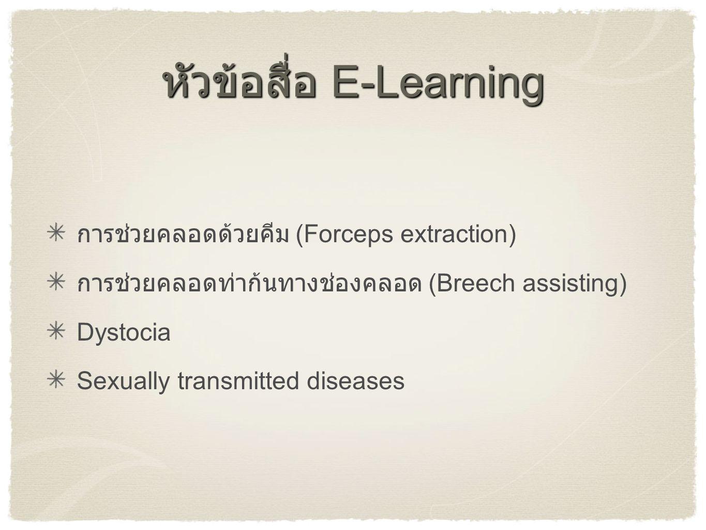 หัวข้อสื่อ E-Learning การช่วยคลอดด้วยคีม (Forceps extraction) การช่วยคลอดท่าก้นทางช่องคลอด (Breech assisting) Dystocia Sexually transmitted diseases