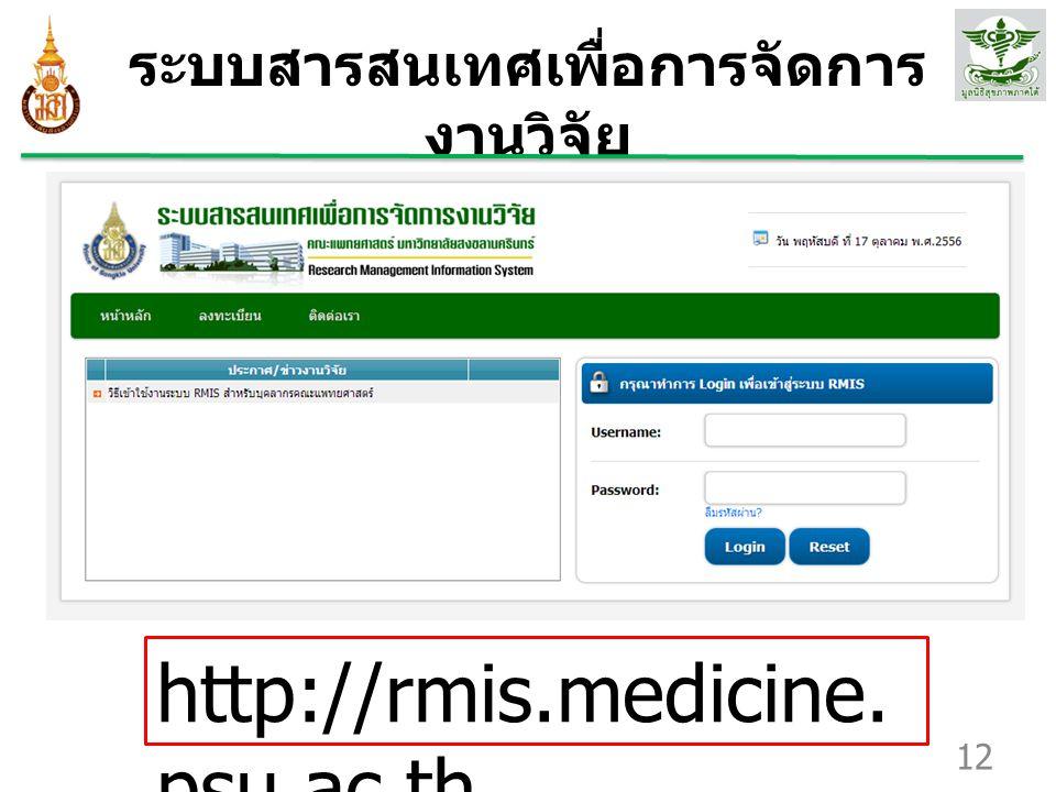ระบบสารสนเทศเพื่อการจัดการ งานวิจัย 12 http://rmis.medicine. psu.ac.th