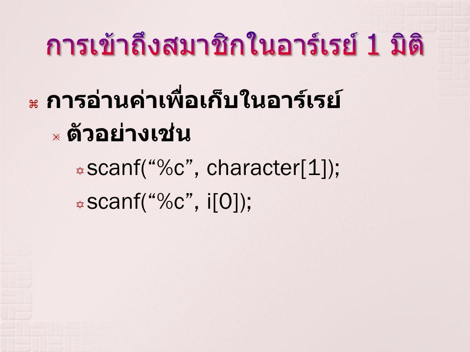 """ การอ่านค่าเพื่อเก็บในอาร์เรย์  ตัวอย่างเช่น  scanf(""""%c"""", character[1]);  scanf(""""%c"""", i[0]);"""