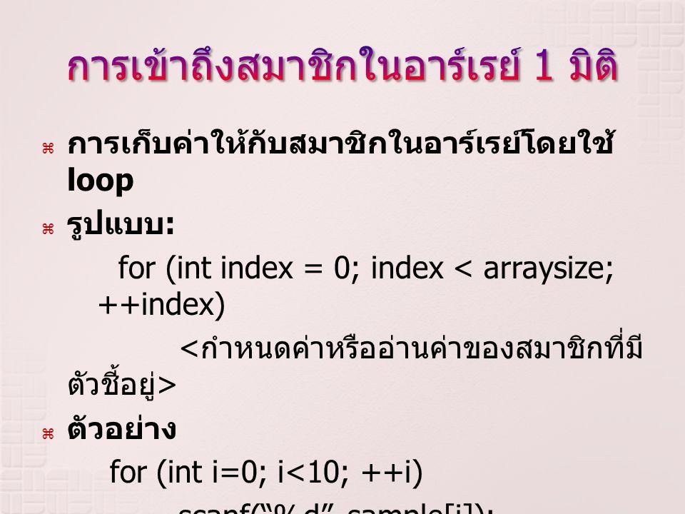 """ การเก็บค่าให้กับสมาชิกในอาร์เรย์โดยใช้ loop  รูปแบบ : for (int index = 0; index < arraysize; ++index)  ตัวอย่าง for (int i=0; i<10; ++i) scanf(""""%d"""