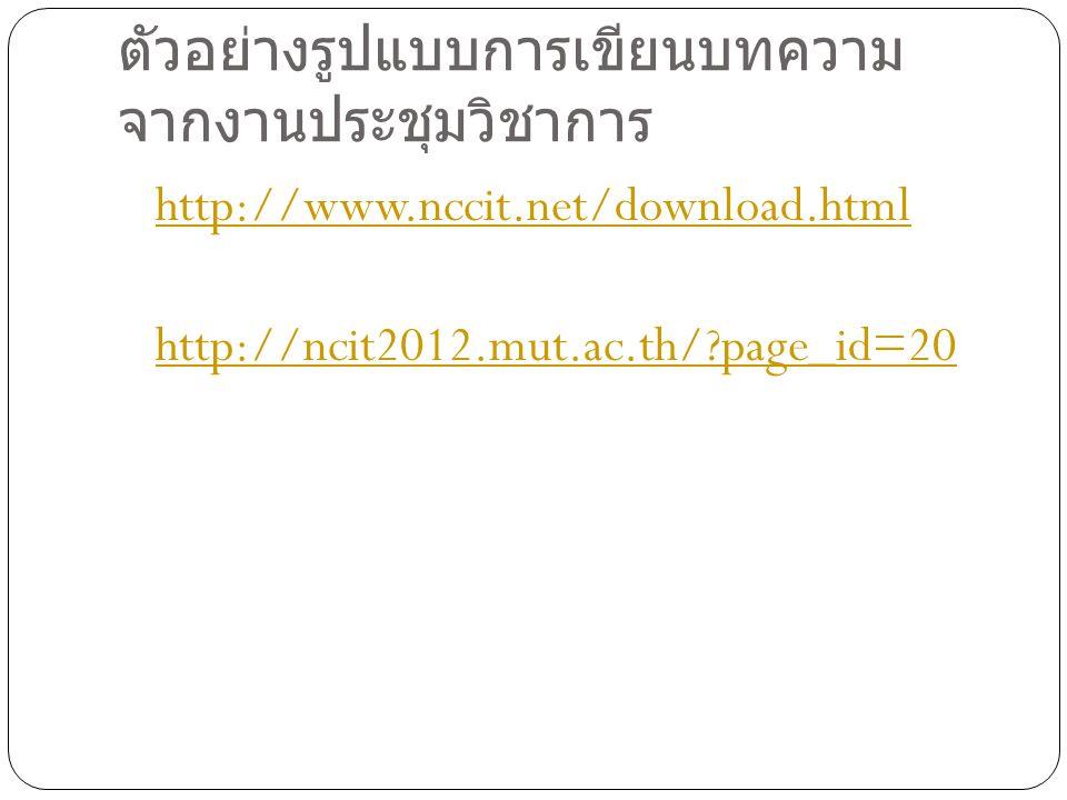 ตัวอย่างรูปแบบการเขียนบทความ จากงานประชุมวิชาการ http://www.nccit.net/download.html http://ncit2012.mut.ac.th/?page_id=20