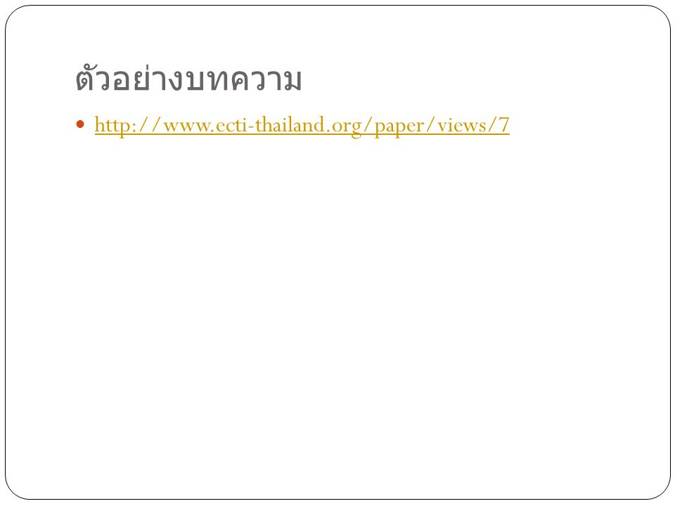 ตัวอย่างบทความ http://www.ecti-thailand.org/paper/views/7