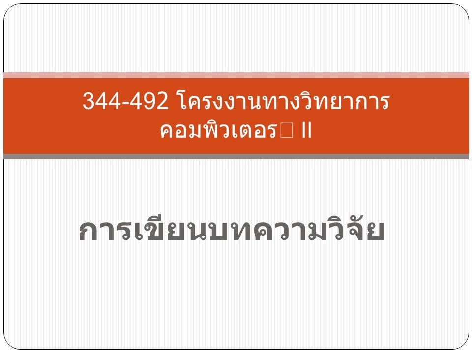 การเขียนบทความวิจัย 344-49 2 โครงงานทางวิทยาการ คอมพิวเตอร II