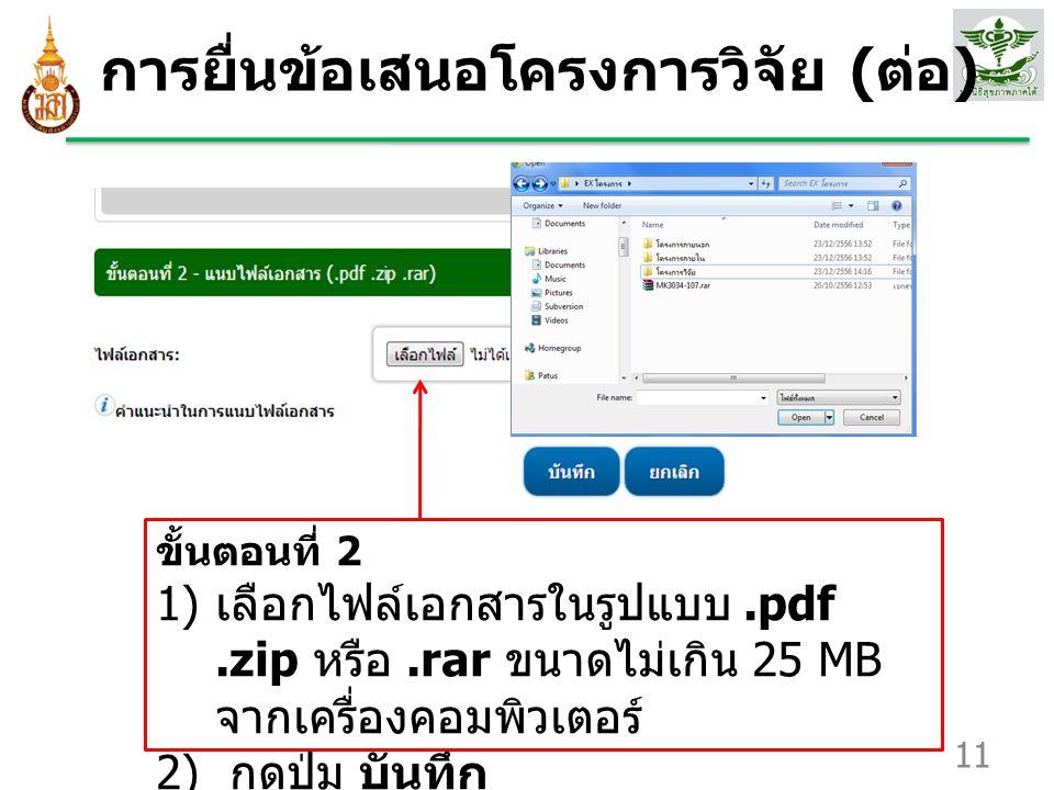 การยื่นข้อเสนอโครงการวิจัย ( ต่อ ) 11 ขั้นตอนที่ 2 1) เลือกไฟล์เอกสารในรูปแบบ.pdf.zip หรือ.rar ขนาดไม่เกิน 25 MB จากเครื่องคอมพิวเตอร์ 2) กดปุ่ม บันทึ