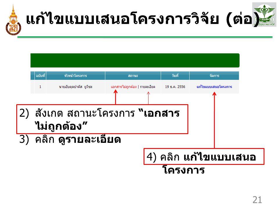 """แก้ไขแบบเสนอโครงการวิจัย ( ต่อ ) 21 2) สังเกต สถานะโครงการ """" เอกสาร ไม่ถูกต้อง """" 3) คลิก ดูรายละเอียด 4) คลิก แก้ไขแบบเสนอ โครงการ"""