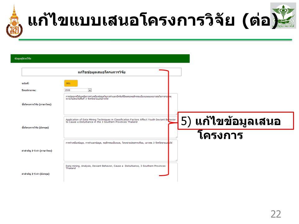 แก้ไขแบบเสนอโครงการวิจัย ( ต่อ ) 22 5) แก้ไขข้อมูลเสนอ โครงการ
