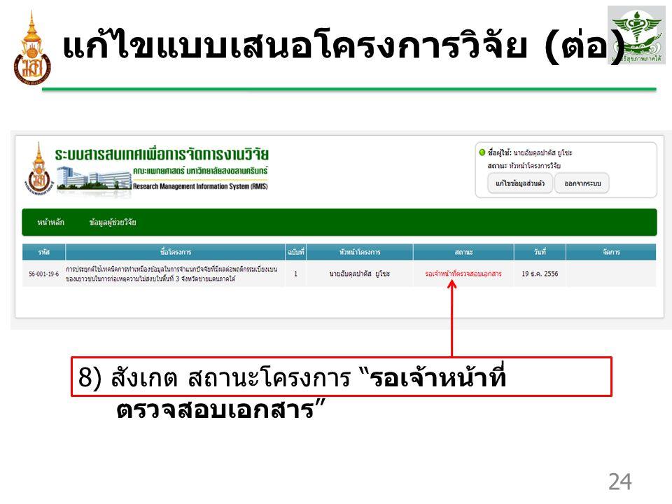 """แก้ไขแบบเสนอโครงการวิจัย ( ต่อ ) 24 8) สังเกต สถานะโครงการ """" รอเจ้าหน้าที่ ตรวจสอบเอกสาร """""""