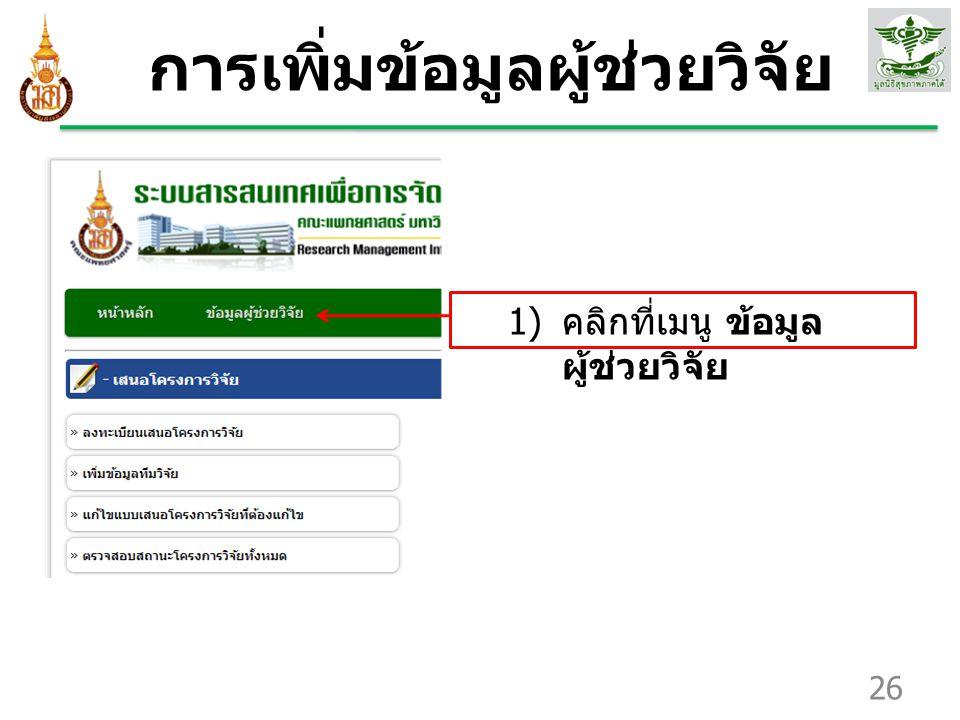 การเพิ่มข้อมูลผู้ช่วยวิจัย 26 1) คลิกที่เมนู ข้อมูล ผู้ช่วยวิจัย