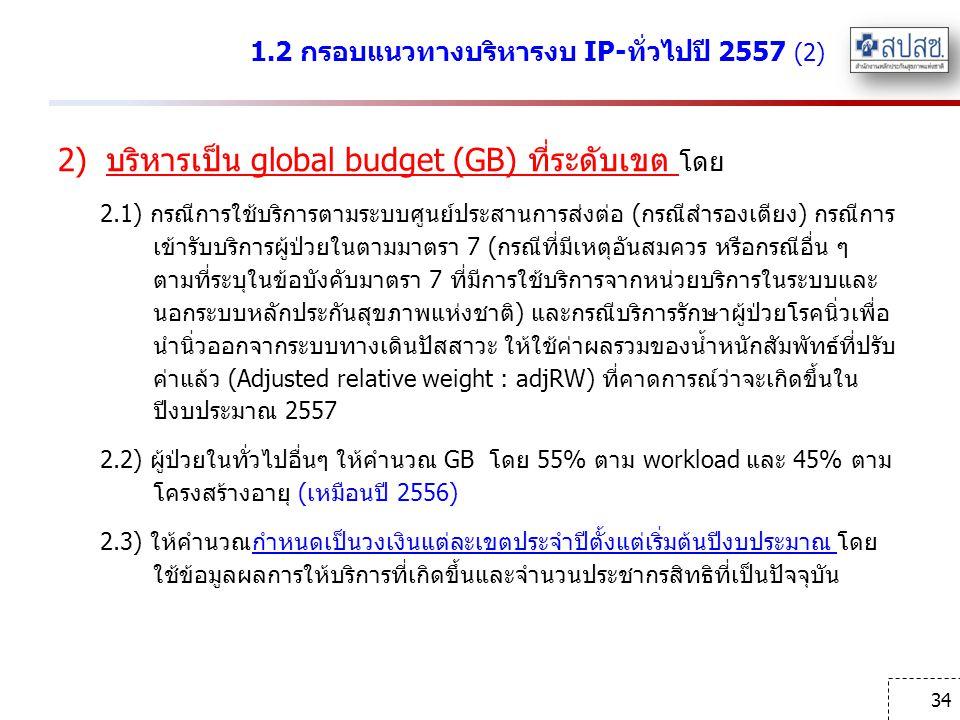1.2 กรอบแนวทางบริหารงบ IP-ทั่วไปปี 2557 (2) 2)บริหารเป็น global budget (GB) ที่ระดับเขต โดย 2.1) กรณีการใช้บริการตามระบบศูนย์ประสานการส่งต่อ (กรณีสำรอ
