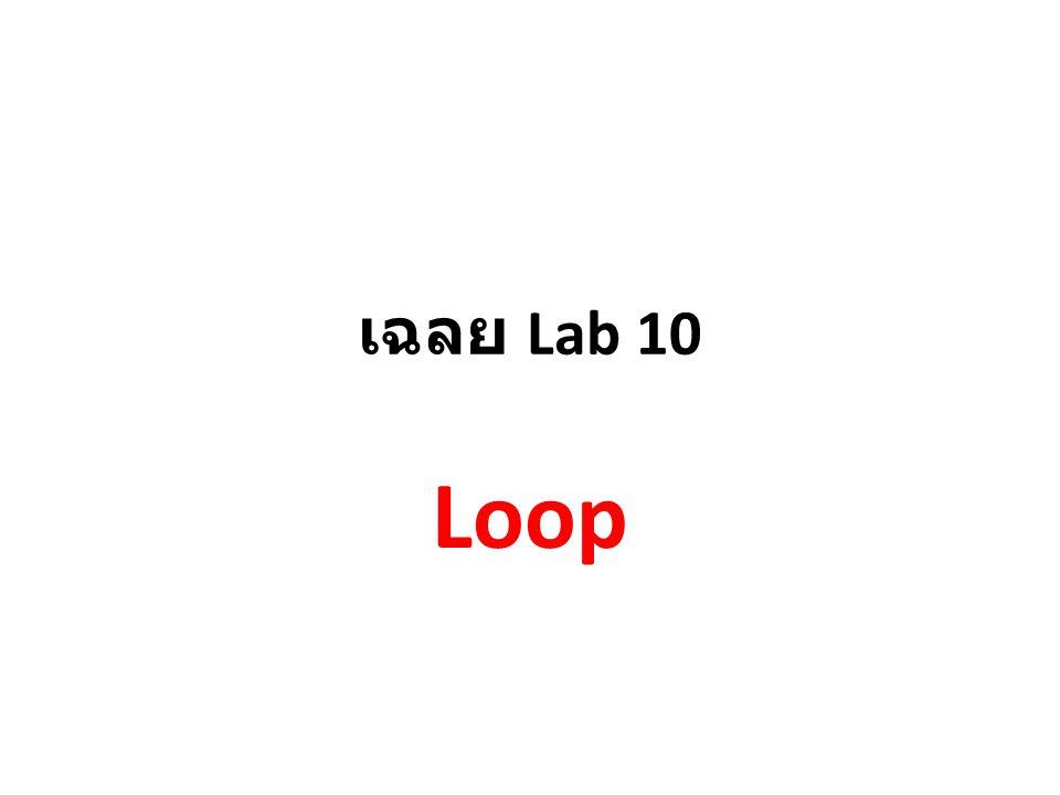 เฉลย Lab 10 Loop