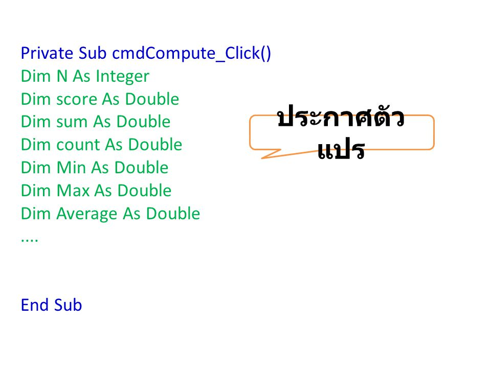 Private Sub cmdCompute_Click() Dim N As Integer Dim score As Double Dim sum As Double Dim count As Double Dim Min As Double Dim Max As Double Dim Average As Double....