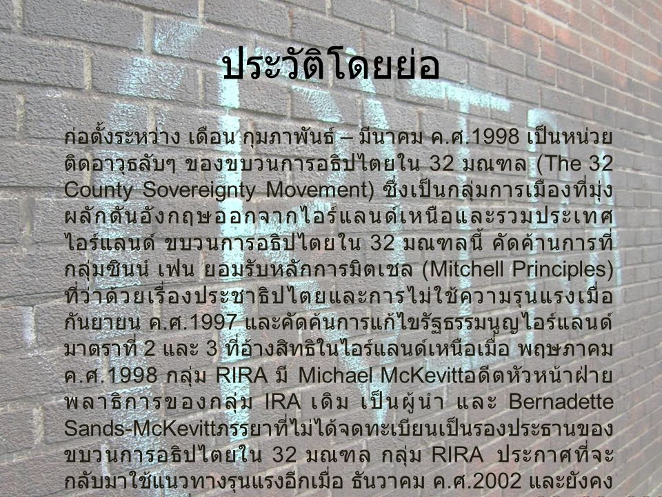 Michael McKevitt อดีตหัวหน้าฝ่ายพลาธิการของ กลุ่ม IRA เดิม เป็นผู้นำ และ Bernadette Sands-McKevitt ภรรยาที่ไม่ได้ จดทะเบียนเป็นรองประธานของขบวนการอธิปไตย ใน 32 มณฑล