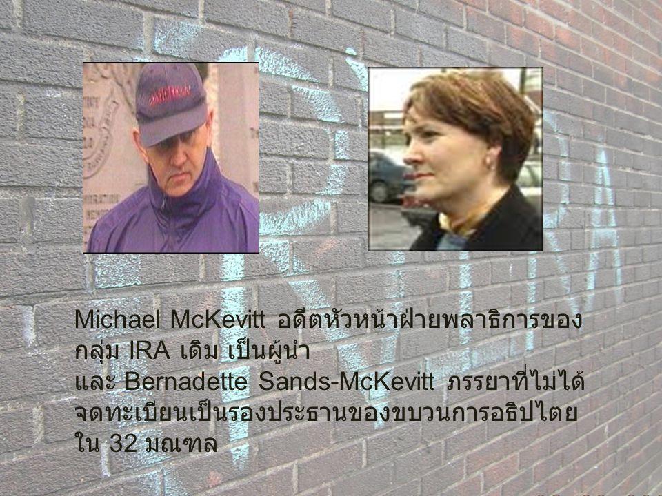 Michael McKevitt อดีตหัวหน้าฝ่ายพลาธิการของ กลุ่ม IRA เดิม เป็นผู้นำ และ Bernadette Sands-McKevitt ภรรยาที่ไม่ได้ จดทะเบียนเป็นรองประธานของขบวนการอธิป