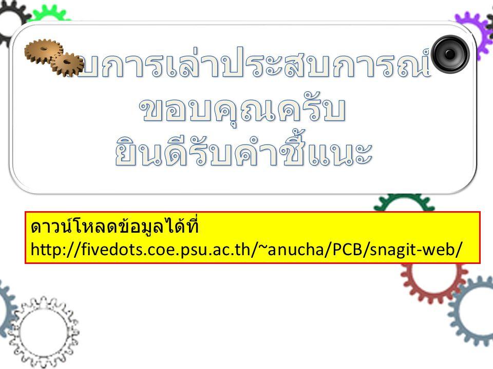 ดาวน์โหลดข้อมูลได้ที่ http://fivedots.coe.psu.ac.th/~anucha/PCB/snagit-web/