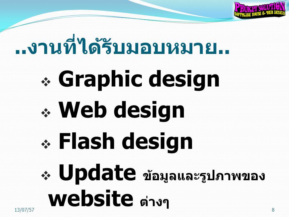 .. งานที่ได้รับมอบหมาย..  Graphic design  Web design  Flash design  Update ข้อมูลและรูปภาพของ website ต่างๆ 13/07/578