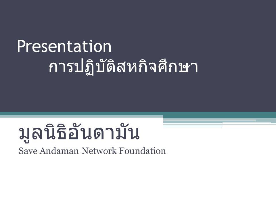 Presentation การปฏิบัติสหกิจศึกษา มูลนิธิอันดามัน Save Andaman Network Foundation